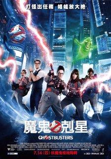ghostbusters taiwan