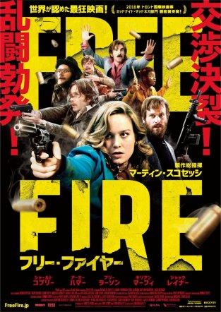 free-fire-japan